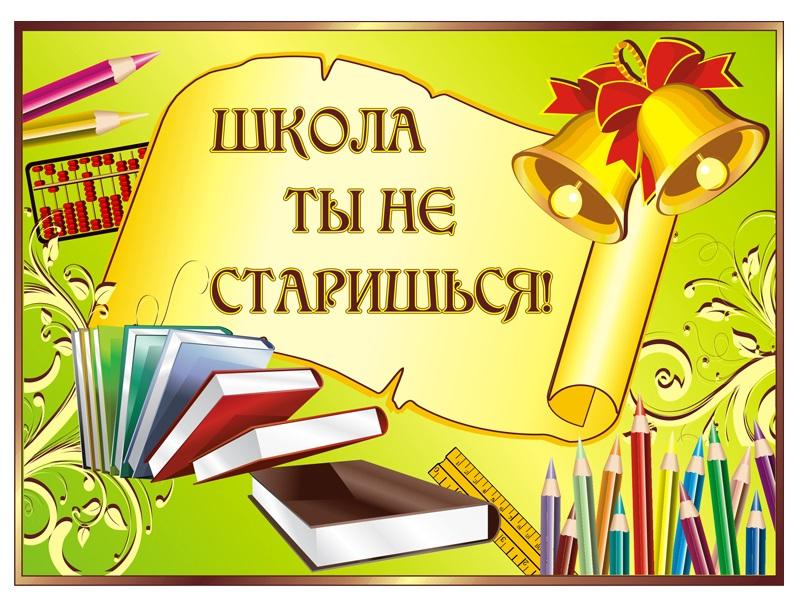 Красивая открытка о школе 542
